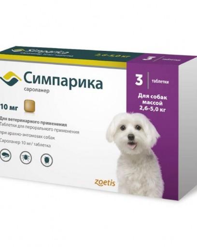 Zoetis Симпарика от блох и клещей для собак массой 2,6-5 кг, 10 мг, 3 таблетки.