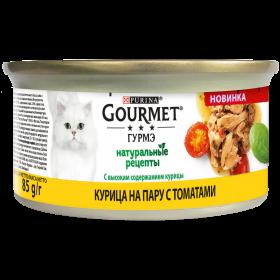 Gourmet (Гурмэ) Натуральные рецепты, влажный корм для взрослых кошек, с высоким содержанием курицы и с томатами
