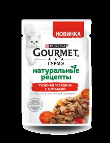 Gourmet (Гурмэ) Натуральные рецепты. Корм консервированный полнорационный для взрослых кошек, с высоким содержанием говядины и с томатами