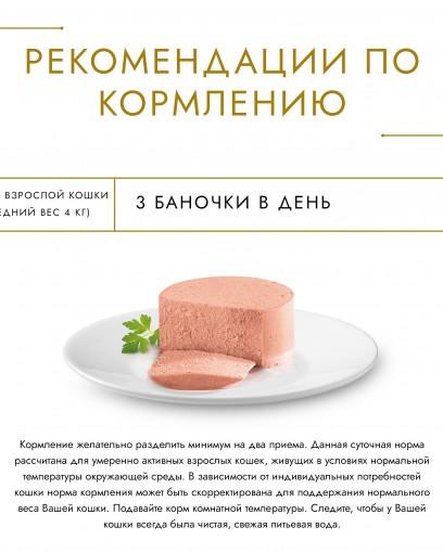 Gourmet (Гурмэ) Голд. Корм консервированный полнорационный для взрослых кошек, паштет с кроликом