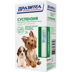 Празител суспензия антигельминтик для щенков и собак мелких пород, 20 мл