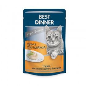 Best Dinner Суфле с индейкой, влажный корм для кошек и котят 85 г, пауч
