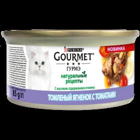 Gourmet (Гурмэ) Натуральные рецепты. Корм консервированный полнорационный для взрослых кошек, с высоким содержанием ягненка и с томатами