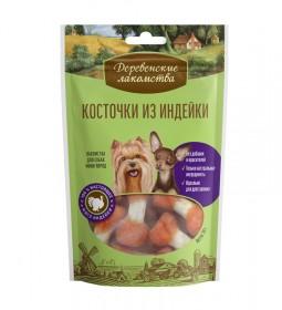 ДЕРЕВЕНСКИЕ ЛАКОМСТВА для мини-пород косточки из индейки, 55г