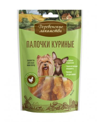 ДЕРЕВЕНСКИЕ ЛАКОМСТВА для мини-пород палочки куриные, 55г