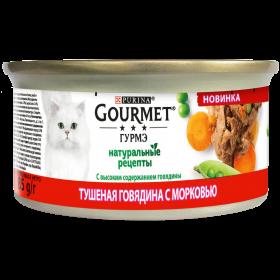 Gourmet (Гурмэ) Натуральные рецепты. Корм консервированный полнорационный для взрослых кошек, с высоким содержанием говядины и с морковью
