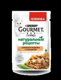Gourmet (Гурмэ) Натуральные рецепты. Корм консервированный полнорационный для взрослых кошек, с высоким содержанием индейки и с горошком