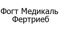 Фогт Медикаль Фертриеб