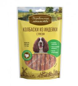 ДЕРЕВЕНСКИЕ ЛАКОМСТВА колбаски из индейки с рисом для собак, 85г