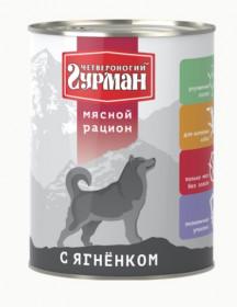 """Четвероногий гурман """"Мясной рацион"""" влажный корм для собак с ягненком, 850г"""