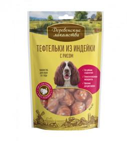 ДЕРЕВЕНСКИЕ ЛАКОМСТВА тефтельки из индейки с рисом для собак, 85г