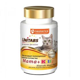 Unitabs Mama+Kitty с B9 Витамины для котят и беременнных и кормящих кошек, 120 табл.